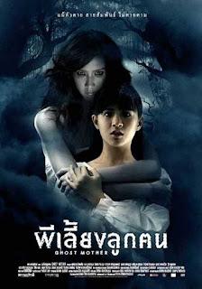 Ghost Mother (2007) ผีเลี้ยงลูกคน
