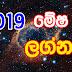 2025 lagna palapala | 2025 ඔබට කොහොමද | මේෂ ලග්නය | 2025 New Year Astrology Forecast