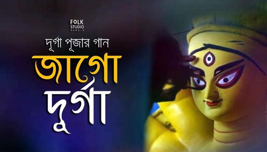 Jago Durga Dashapraharanadharinee Mahalaya Song