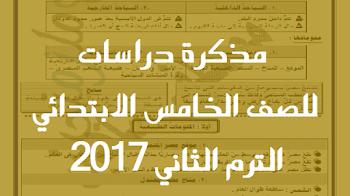 مذكرة دراسات للصف الخامس الابتدائي الترم الثاني 2017