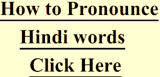 English to hindi meaning pronounce