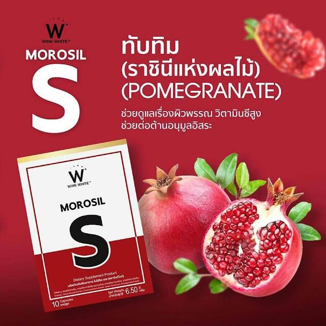 โมโรซิล เอส MOROSIL S