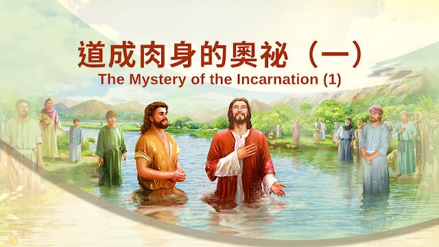 全能神-全能神教會-東方閃電-全能神教會圖片-主耶穌受浸