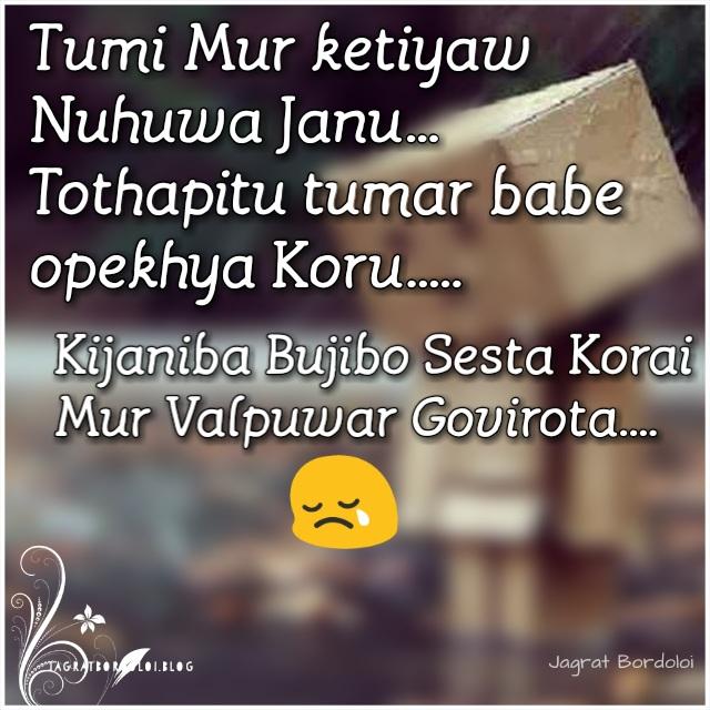 Assamese sad quotes ever assamese love and sad quotes assamese sad quotes pic altavistaventures Choice Image