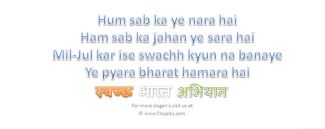 Slogan-on-Swachhta-abhiyan-in-Hindi