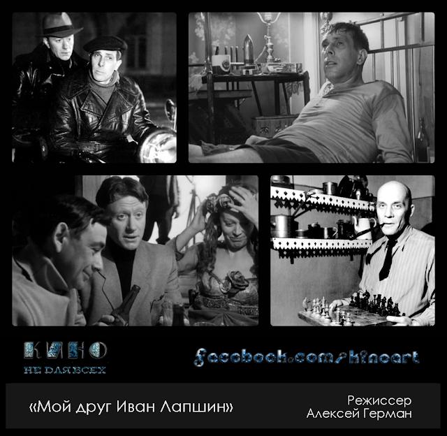 «Мой друг Иван Лапшин», Режиссер Алексей Герман