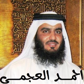 سمعنا قرآن احمد العجمى