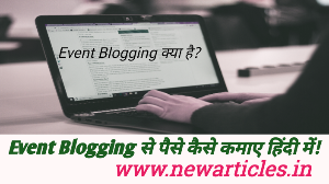 Event Blogging Kya hai,