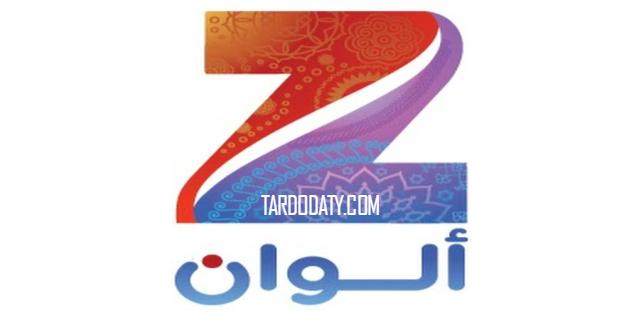 تردد قناة زي الوان الجديد - zee alwan tv channel frequency