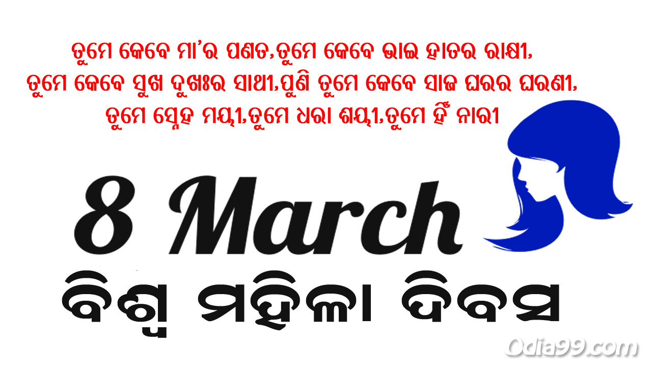 Happy Women S Day Odia Image Date Information Odiya Quotes