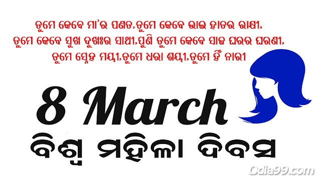 Happy Women's Day Odia image, Date, Information, Odiya Quotes