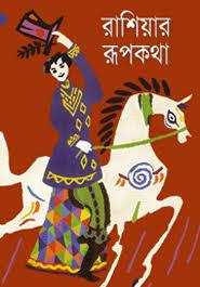 রাশিয়ার রূপকথা - আহমাদ মাযহার Rasiyan Upokotha by Ahmad Mazhab