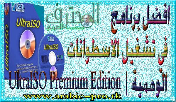 افضل برنامج في تشغيل الاسطوانات الوهمية | UltraISO Premium Edition