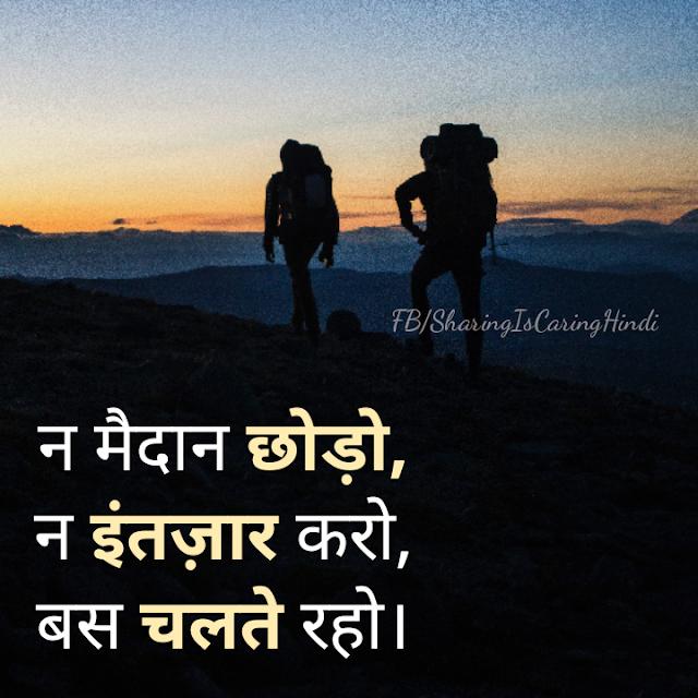 Sandeep Maheshwari Hindi Motivational Quotes on Never Give Up,