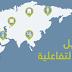 خريطة تفاعلية GIS