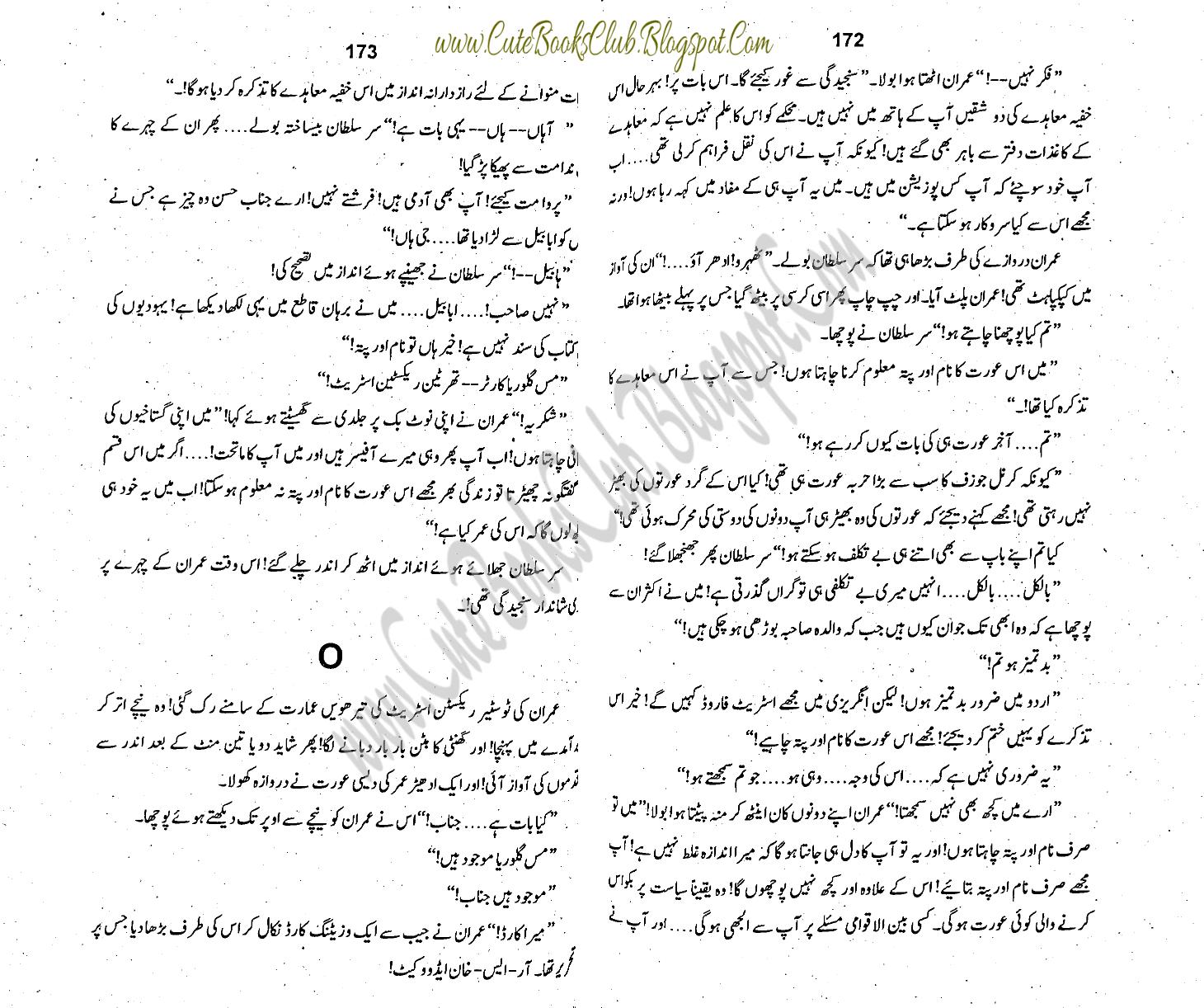 013-Qabar Aur Khanjer, Imran Series By Ibne Safi (Urdu
