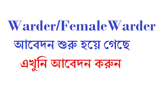 West Bengal Jail Police Warden Job Apply Now 1