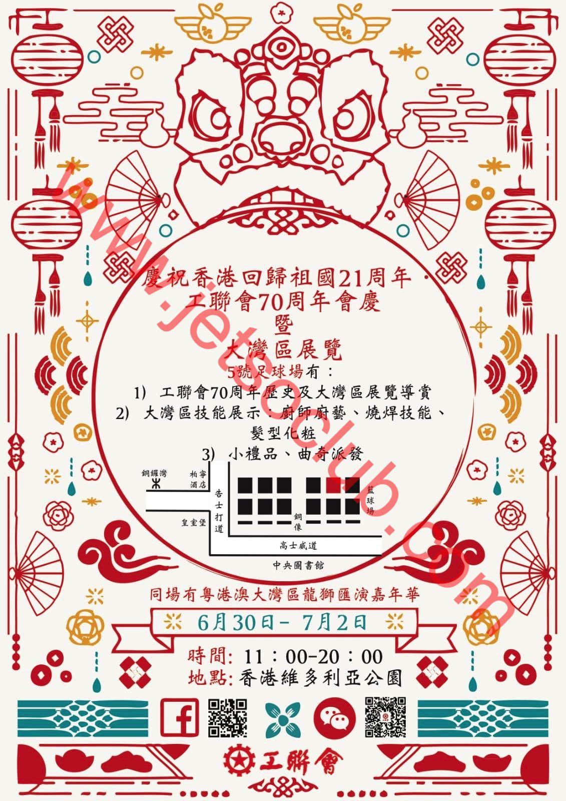 慶祝回歸祖國21周年 工聯會70周年會慶+大灣區展覽(30/6-2/7) ( Jetso Club 著數俱樂部 )
