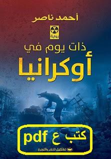 تحميل رواية ذات يوم في أوكرانيا pdf أحمد ناصر