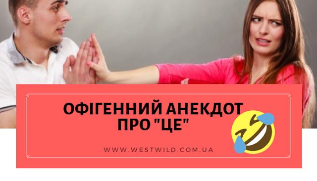 Захід Дикий - кращі анекдоти українською мовою