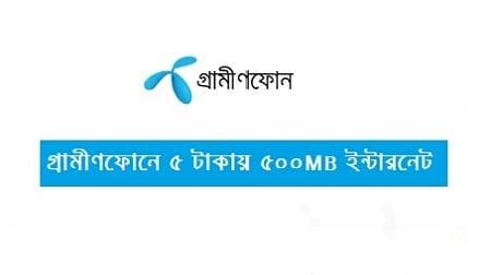 Grameenphone Inactive Bondho SIM 500 MB Internet Data 5 Taka Offer