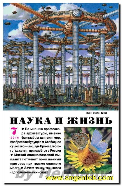 Наука и жизнь №7 2016 - Обложка журнала