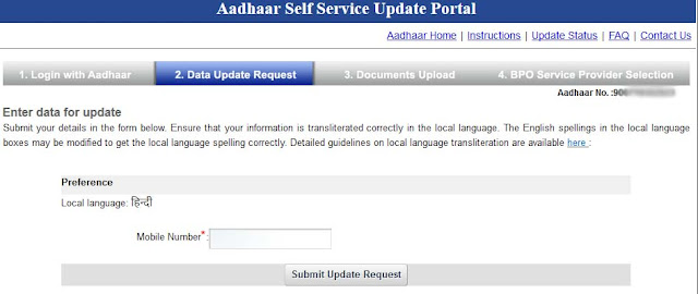 Update Mobile Number in Aadhar
