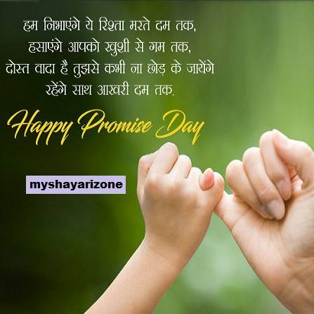 Promise Day Shayari Lines Hindi DP Status Whatsapp Image Download