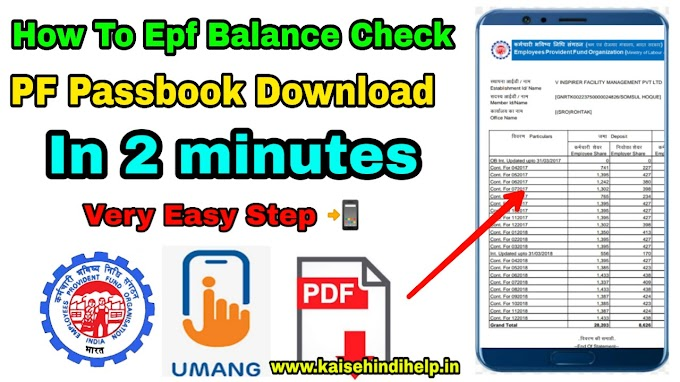how to check epf balance in smartphone/ pf passbook pdf file kaise download kare