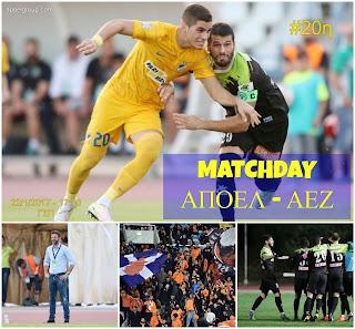 Matchday: ΑΠΟΕΛ - ΑΕΖ, Ευκαιρία να ξεφύγουν οι «γαλαζοκίτρινοι»