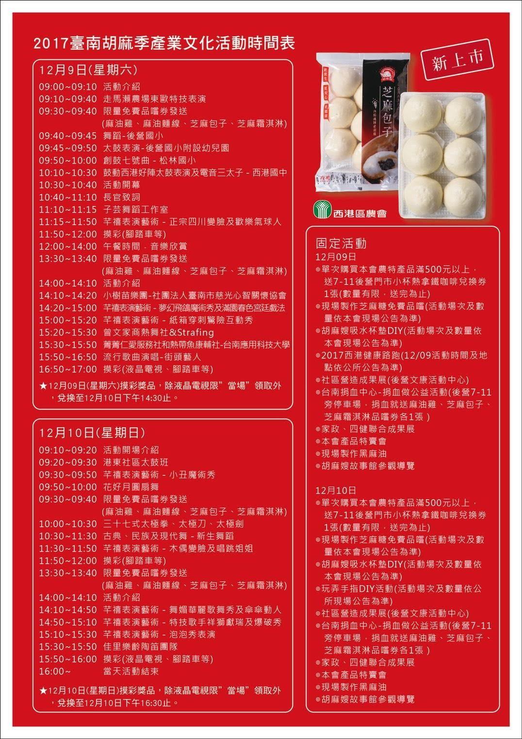 [活動] 2017臺南胡麻季產業文化活動 12/9-10西港農會後營倉庫登場 | 樂活臺南|tainanlohas.cc