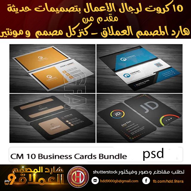 https://hdd-design.blogspot.com/2017/10/10-business-cards-bundle.html