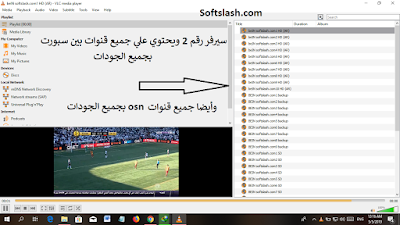 تحميل ملف قنوات iptv m3u لمتابعة قنوات بين سبورت مباشر موقع سوفت سلاش