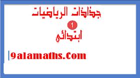 جدادات مادة الرياضيات للسنة الالى ابتدائي-المغرب