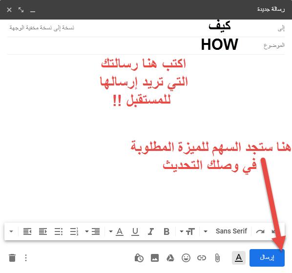 كيفية جدولة الرسائل في جي ميل Gmail لإرسالها تلقائيأً