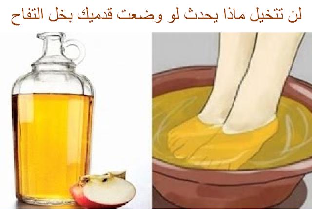 لن تتخيل ماذا يحدث لو وضعت قدميك بخل التفاح!!