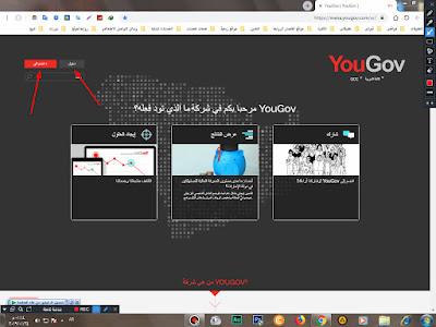 افضل واسهل طريقة للربح من الانترنت موقع yougov