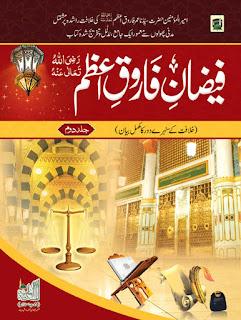 Faizan e Farooq e Azam By Almadina Tul ilmiya Dawat e islami