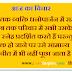 कब तक व्यक्ति की परिवार में पूछ होती हैं | Sanskrit Through of the day