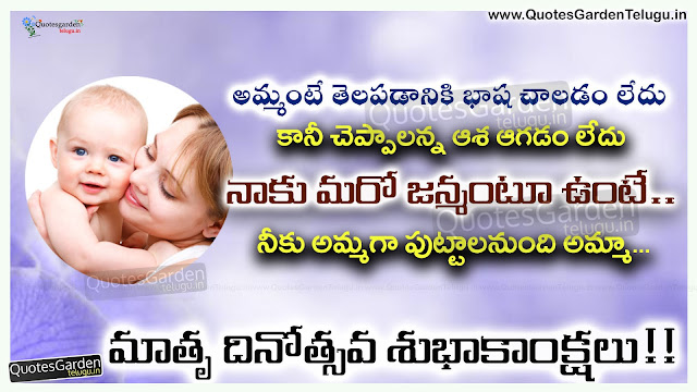 Mothers Day images telugu greetings quotes
