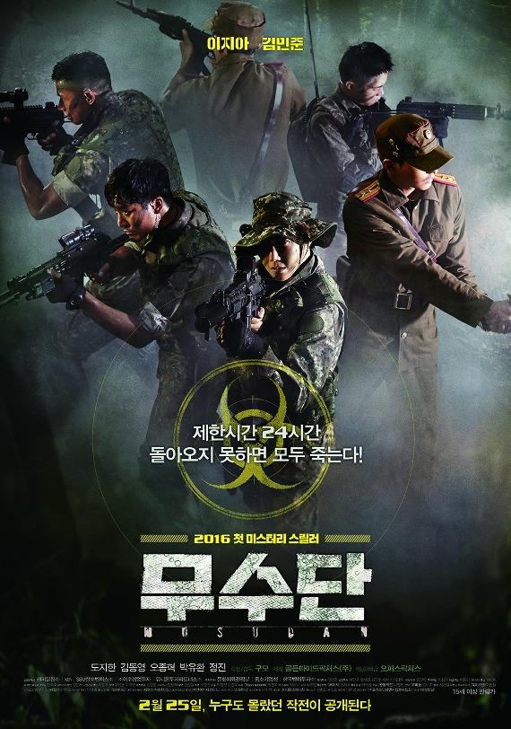 Sinopsis Film Korea 2016: Musudan / 무수단