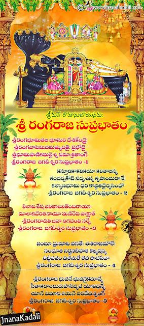 Ranganaatha Suprabaatham in Telugu, Tiruppavai in Telugu, Telugu Dhanurmasam