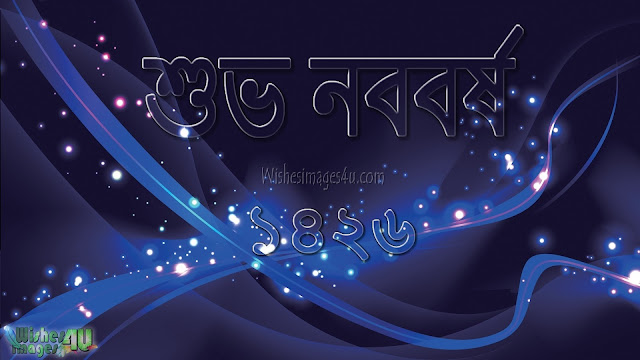 Subho Noboborsho 1426 Desktop Background Latest