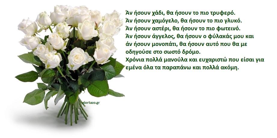 χρονια πολλα μαμα giortazo.gr: Χρόνια Πολλά Μαμά Μου!!! χρονια πολλα μαμα