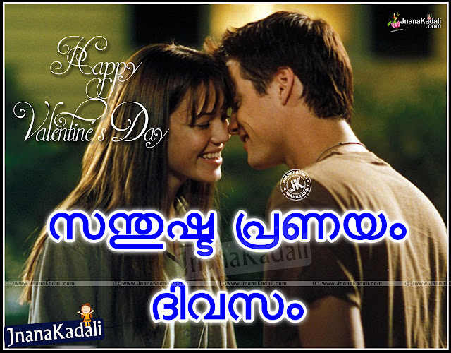 Here is a Best and Nice True Love Messages for Your Love, Valentines Day Nice Gifts for Love, Happy Valentines Day Best Quotes online, malayalam Ever Green Love Dialogues and Quotations, Valentines Day Wishes for Husband/Wife, Nice Love Shayari Pictures for True Lovers, Inspirational malayalam Love Messages and Pics.