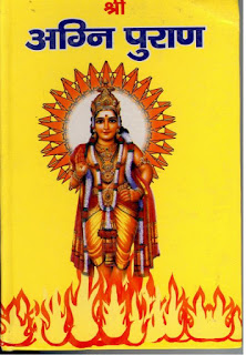 agni purana in pdf, books free download pdf, Download Free PDF eBooks, ebooks download free, ebooks free, ebooks india, ebooks online free, ebooks pdf, Free Books Online, hindu, religious books,