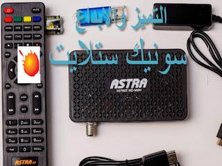 احدث ملف قنوات استرا ASTRA 10700 T HD MINI محدث دائما بكل جديد