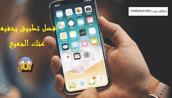 افضل تطبيق يخفيه عنك الجميع لمستخدمى الواتساب