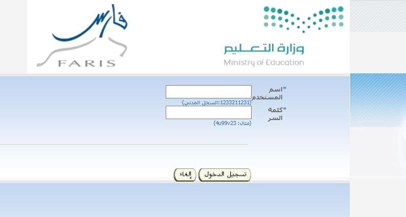 شرح خطوات  التسجيل في نظام فارس الخدمة الذاتية للاجازات 1438 هجري