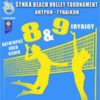 Ενημέρωση για το SYNKA Beach Volley Tournament